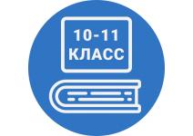 10-11 класс