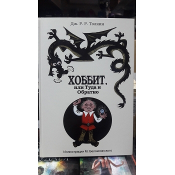 Дж.Р.Толкин Хоббит