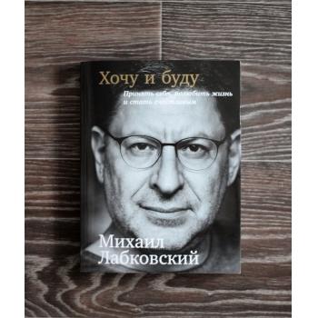 """М. Лабковский """"Хочу и буду"""""""