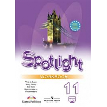 Spotlight 11 класс workbook В.Эванс, Д.Дули