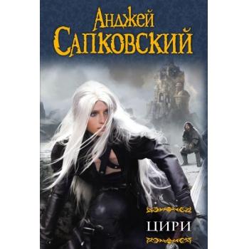 А.Сапковский Цири