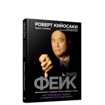 Кийосаки Р. Фейк