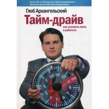 Архангельский Г. Тайм-драйв. Как успевать жить и работать
