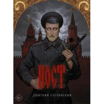 Д.Глуховский Пост