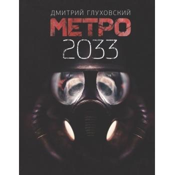 Глуховский Д. Метро 2033