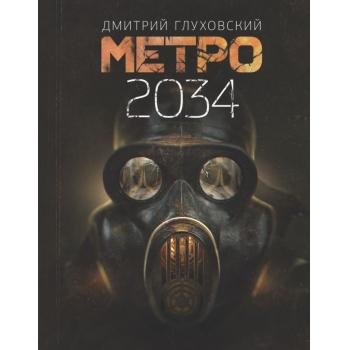 Глуховский Д. Метро 2034