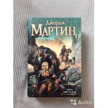 Мартин Д.Д. Игра престолов (АСТ переплет, золото)