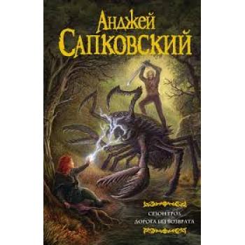 Сапковский А. Дорога без возврата