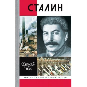 ЖЗЛ Рыбас С. Сталин