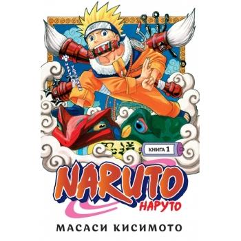Naruto. Наруто. Книга 1.