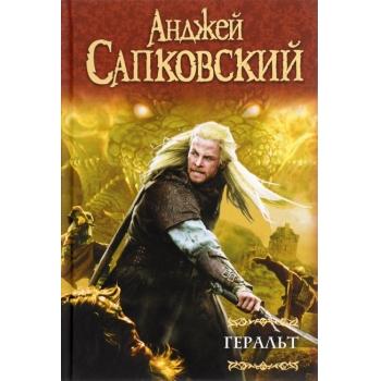 А.Сапковский Геральт