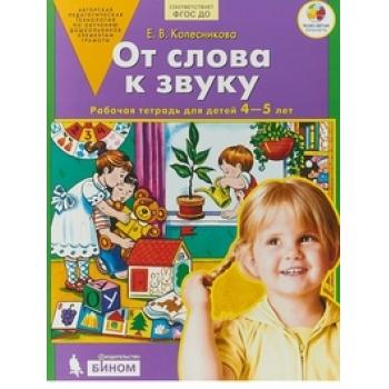 Колесникова Е.В. От слова к звуку. Рабочая тетрадь 4-5 лет. ФГОС