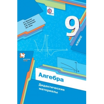 Алгебра 9класс Дидактические материалы Мерзляк А.Г.