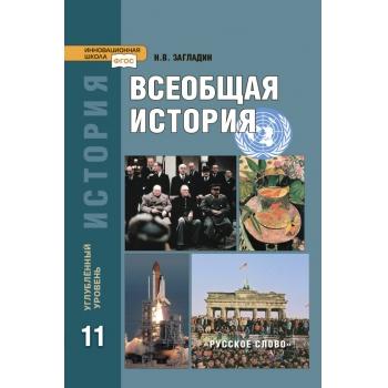 Всеобщая история 11 класс Загладин Н.В.
