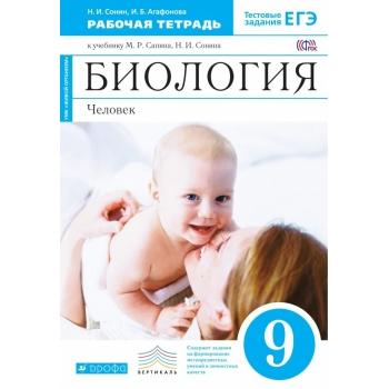 Биология 9класс Рабочая тетрадь Сонин Н.И.