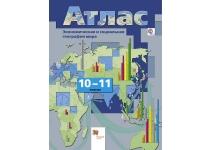 10-11кл Атлас. Экономическая и социальная география мира. Бахчиева