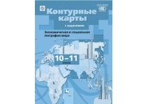 10-11кл Контурные карты с заданиями Экономическая и социальная география мира Бахчиева