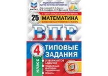 ВПР Математика 4 класс 25 вариантов Ященко И.В.