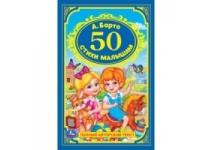 Барто А. 50 стихи малышам