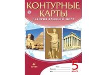 5кл контурные карты. История Древнего мира.