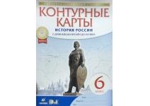 6кл контурные карты История России
