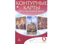 6кл контурные карты по Истории средних веков