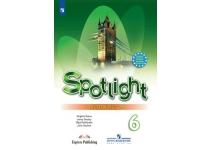 6 класс Английский в фокусе. Spotlight. Рабочая тетрадь