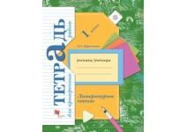 1 класс Литературное чтение Тетрадь для проверочных работ Ефросинина Л.А.