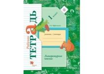 1 класс Литературное чтение Рабочая тетрадь Ефросинина Л.А.
