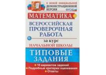 ВПР за курс начальной школы Математика 10 вариантов