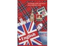 """Тетрадь для записи иностранных слов """"Шотландская клетка"""" А6 32л."""