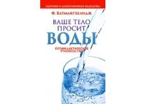 Ф. Батмангхелидж Ваше тело просит воды