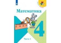 4класс Математика учебник ч.1-2 Моро М.И., Бантова М.А.