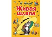 Н.Носов. Живая шляпа