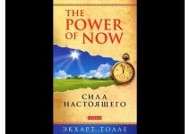 Толле Экхарт Сила настоящего. The Power of Now.Сила настоящего Руководство к духовному пробуждению