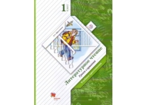 1 класс Литературное чтение: уроки слушания. Учебная хрестоматия Ефросинина Л.А.