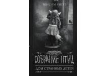 Ж. Андриевская Скказы о жизни и быте русского народа