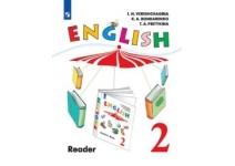 2 класс Английский язык Книга для чтения Верещагина И.Н., Бондаренко К.А.