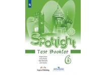 6 класс Английский язык. Английский в фокусе. Spotlight Контрольные задания