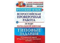 ВПР за курс начальной школы Русский язык 10 вариантов