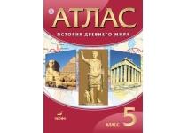 5 кл Атлас История Древнего мира