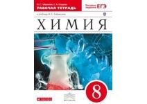 Химия 8 класс Рабочая тетрадь Габриелян О.С