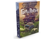 Роулинг Д. Гарри Поттер и Тайная комната
