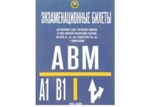 Экзаменационные билеты для приёма теоретических экзаменов на право управления категорий