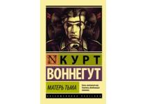 Воннегут К. Матерь Тьма