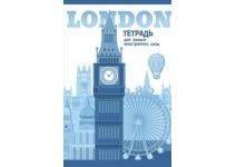 """Тетрадь для записи иностранных слов """"Лондон"""", А6  32 листа"""