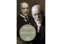 Лейбин В. Фрейд и Юнг. Учения и биографии