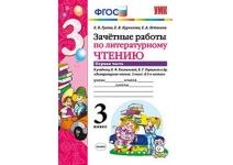 3класс Зачетные работы по литературному чтению Гусева Е.В.