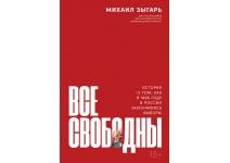 М.Зыгарь Все свободны. История о том, как в 1996 году в России закончились выборы -10% slide 2 of 6