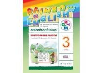3класс Английский язык. Rainbow English Контрольные работы Афанасьева О.В.